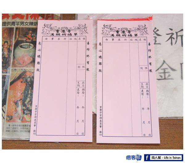 台南重慶寺月老-09.jpg