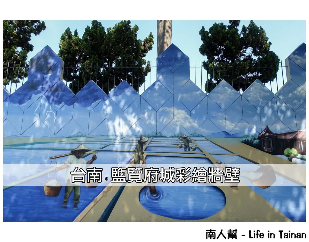 """【台南市南區-景點】台南鹽業的時光隧道~~""""鹽覽府城""""立體彩繪牆"""
