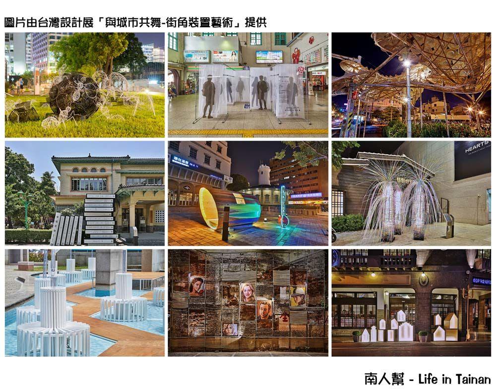 【台南活動】行旅設計之城,驚喜轉角即見|與城市共舞,街角裝置藝術~2017臺灣設計展(幸福設計在臺南)
