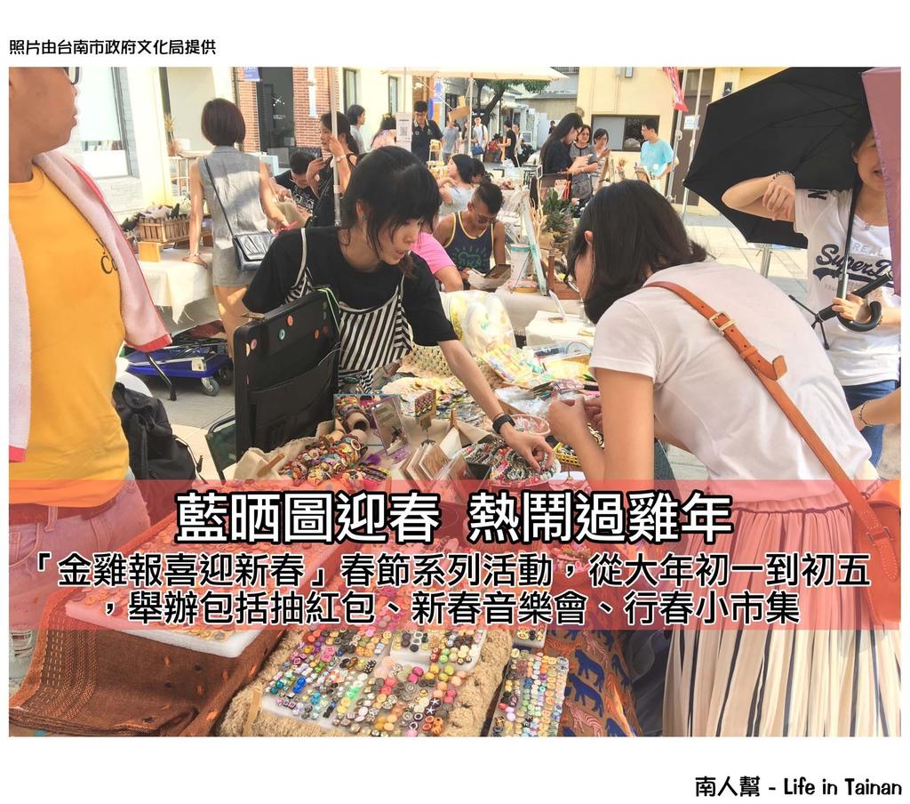 【台南中西區-春節】大年初一到初五│市集.音樂會.表演.抽獎~藍晒圖迎春熱鬧過雞年