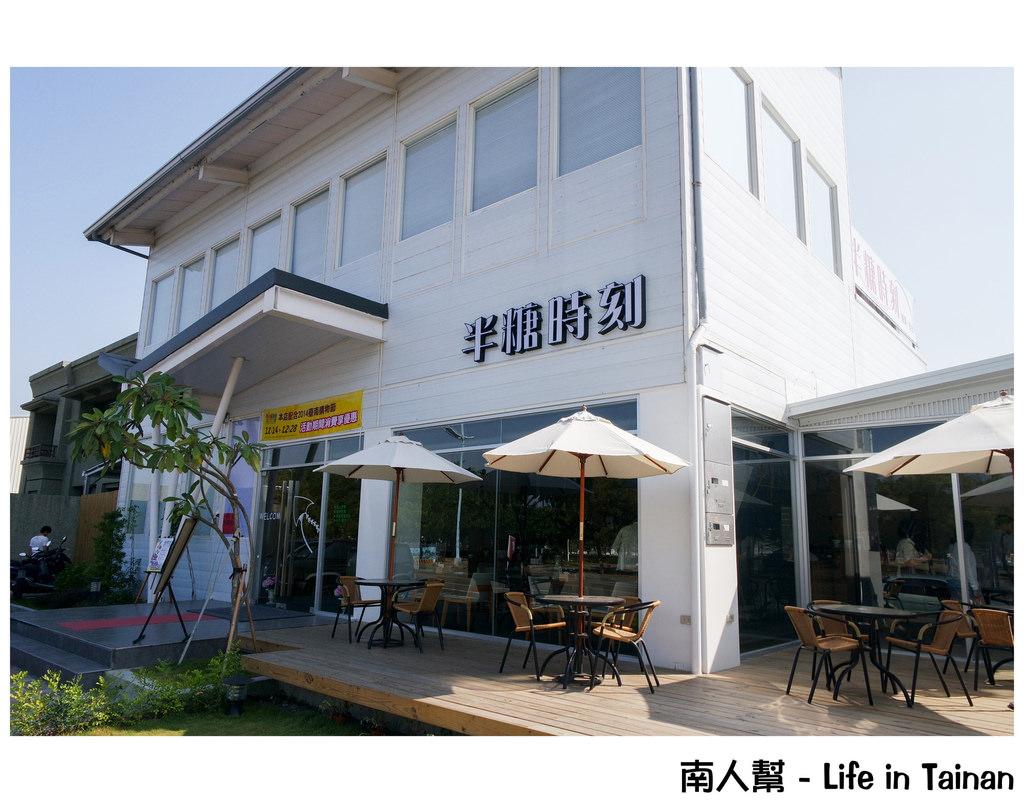 【台南市安平區-美食】半糖時刻(中式.西式.鍋類)(已歇業)