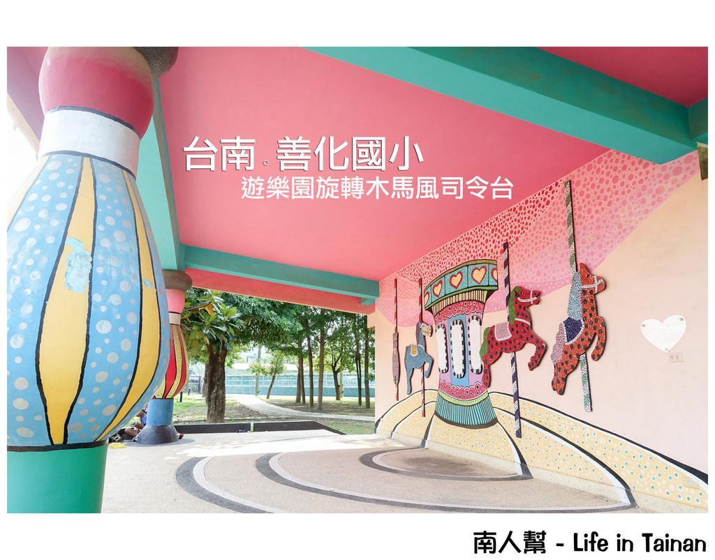 【台南市善化區-學校】善化國小~~~旋轉木馬風司令台
