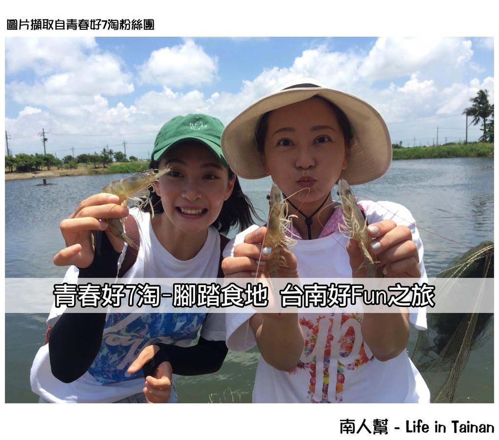 【青春好7淘-台南】腳踏食地 台南好Fun之旅(2016年9月8日)
