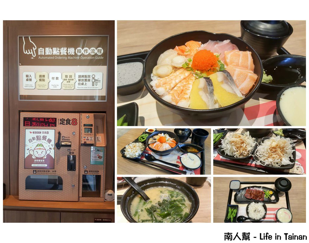 【台南中西區-美食】販賣機點餐|白飯.味噌湯.高麗菜絲.熱茶吃到飽|均一價180元~定食8府前店