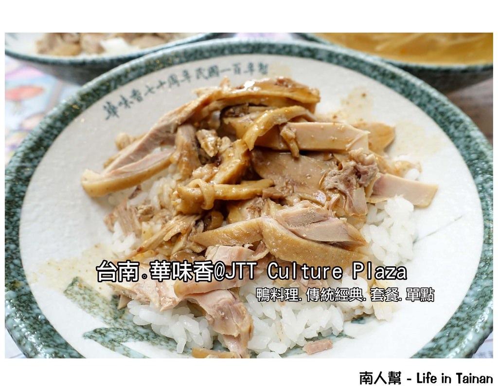 【台南市新營區-美食】新營70年老味道~~華味香@JTT Culture Plaza(單點.套餐)