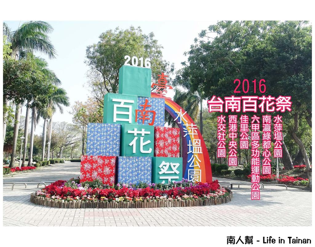 【台南市活動】走春必去台南賞花~~2016臺南百花祭