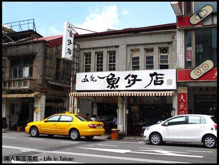 【台南市中西區-美食】山記魚仔店(鮮魚湯.生魚片.日式料理)