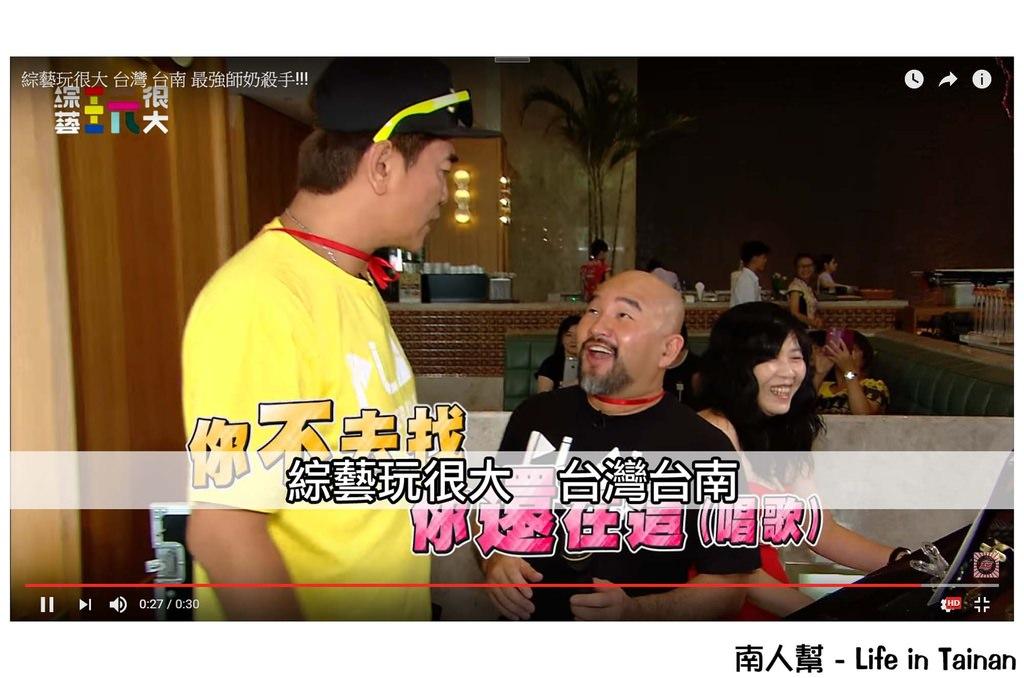 【綜藝玩很大-台南】綜藝玩很大 台灣台南-上(2016年09月03日)