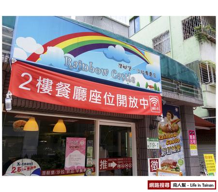 【台南市東區-美食】彩虹城堡潛艇堡專賣店(潛艇堡.貝果.義大利麵…等)