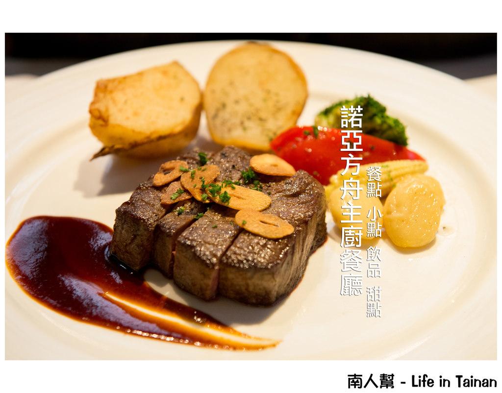 【台南市東區-美食】成大18巷約會美食~~諾亞方舟主廚餐廳