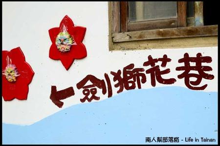劍獅花巷-01.jpg