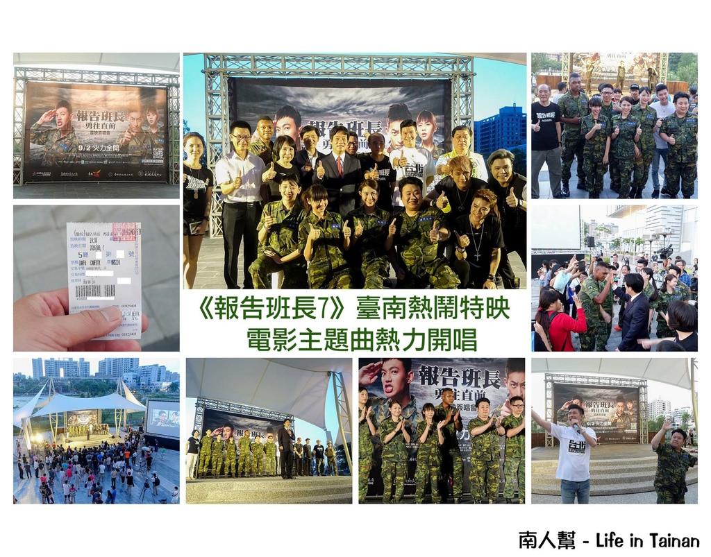 【台南新聞-電影】《報告班長7》臺南熱鬧特映 電影主題曲熱力開唱