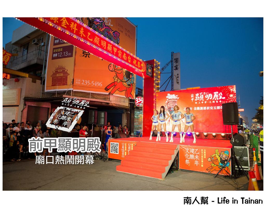 【建醮活動】廟口熱鬧開幕~~前甲顯明殿建醮文化祭