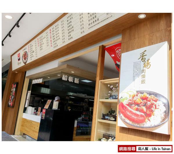 【台南市東區-美食】黑橋牌香腸肉燥飯