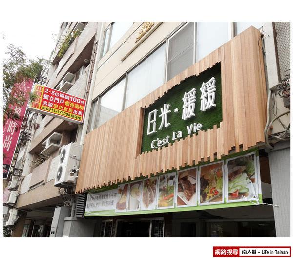 【台南市南區區-美食】日光.緩緩-夏林店(咖啡、早午餐、輕食)