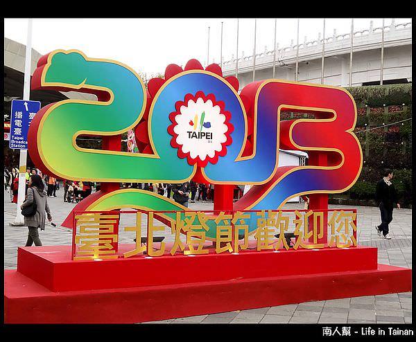 【臺北市-活動】2013臺北燈節在花博(元宵燈節)