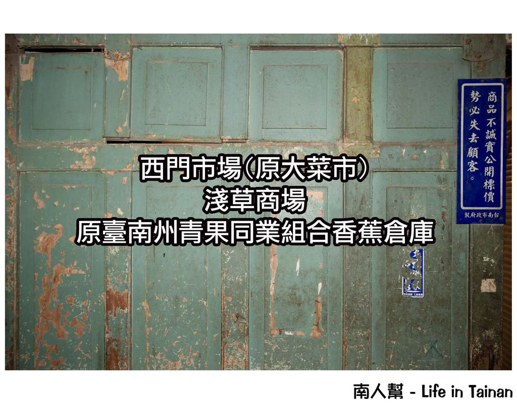 【台南市中西區-景點】一同回到老台南~~西市場&原臺南州香蕉倉庫