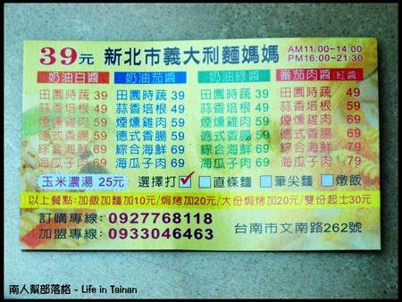 39元新北市義大利麵媽媽-01.jpg