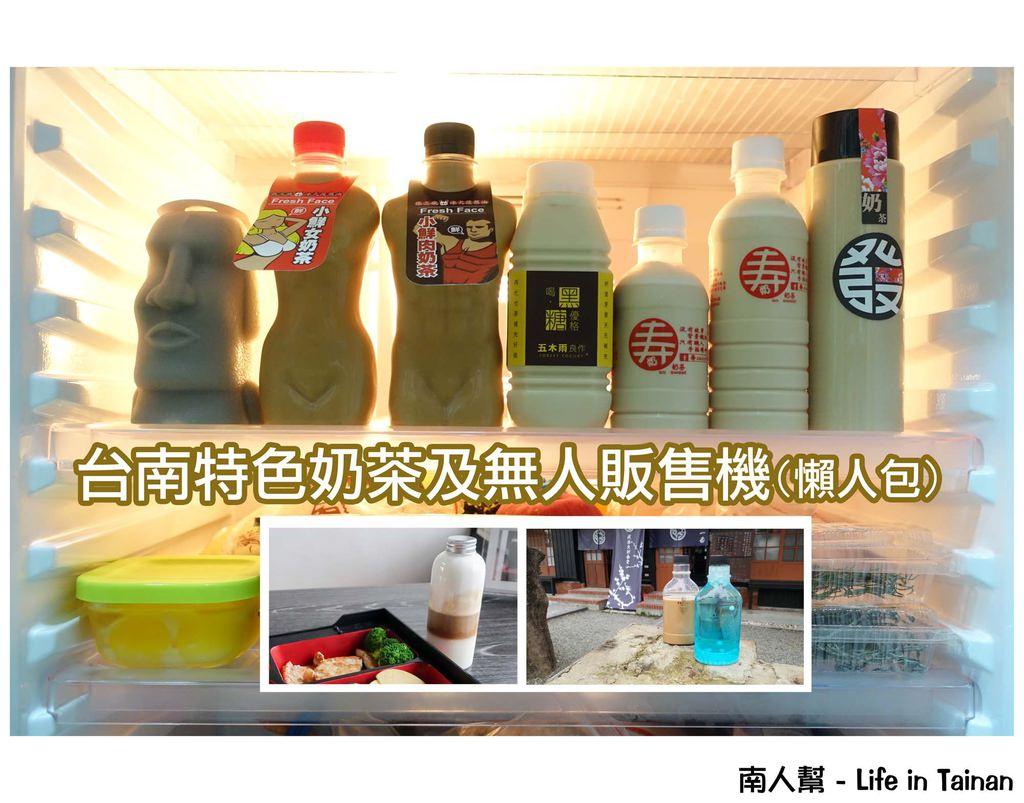 【台南市-飲品】懶人包~~~台南特色奶茶及無人販售機