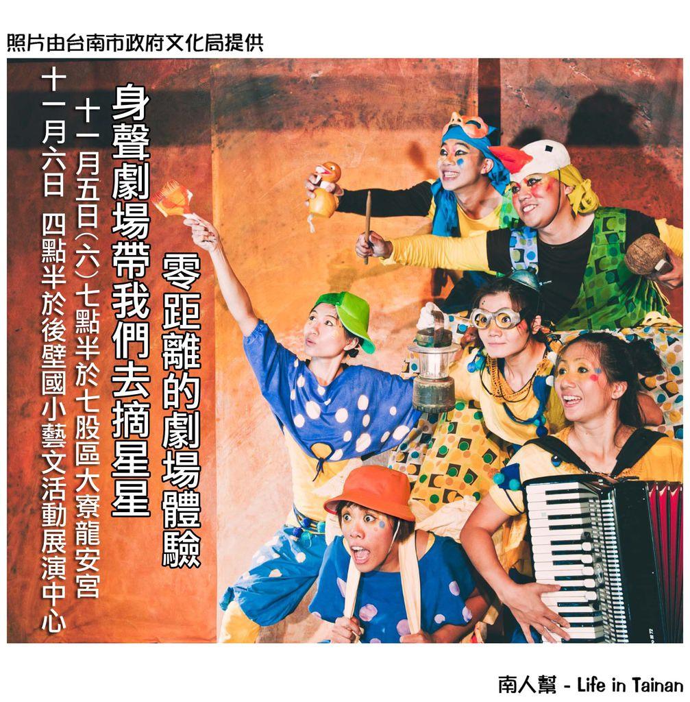 【台南活動】零距離的劇場體驗-身聲劇場帶我們去摘星星(11/5在七股)(11/6在後壁)