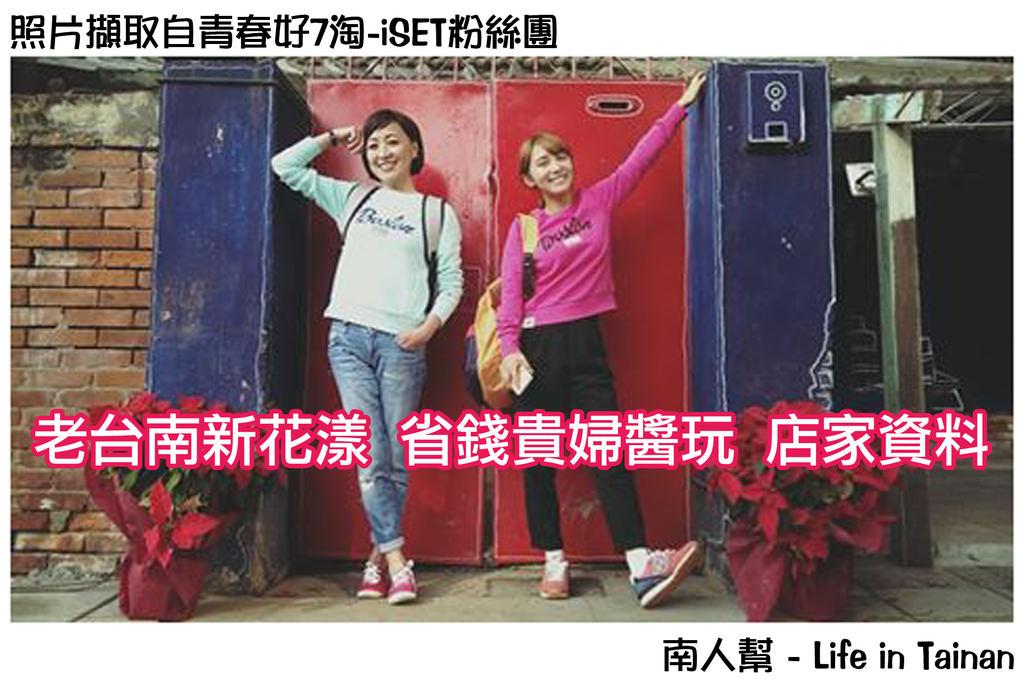 【青春好7淘-iSET】老台南新花漾 省錢貴婦醬玩~~台南府城