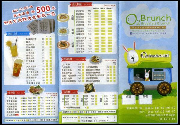歐圖咖啡廚房(台南新市店)-菜單02
