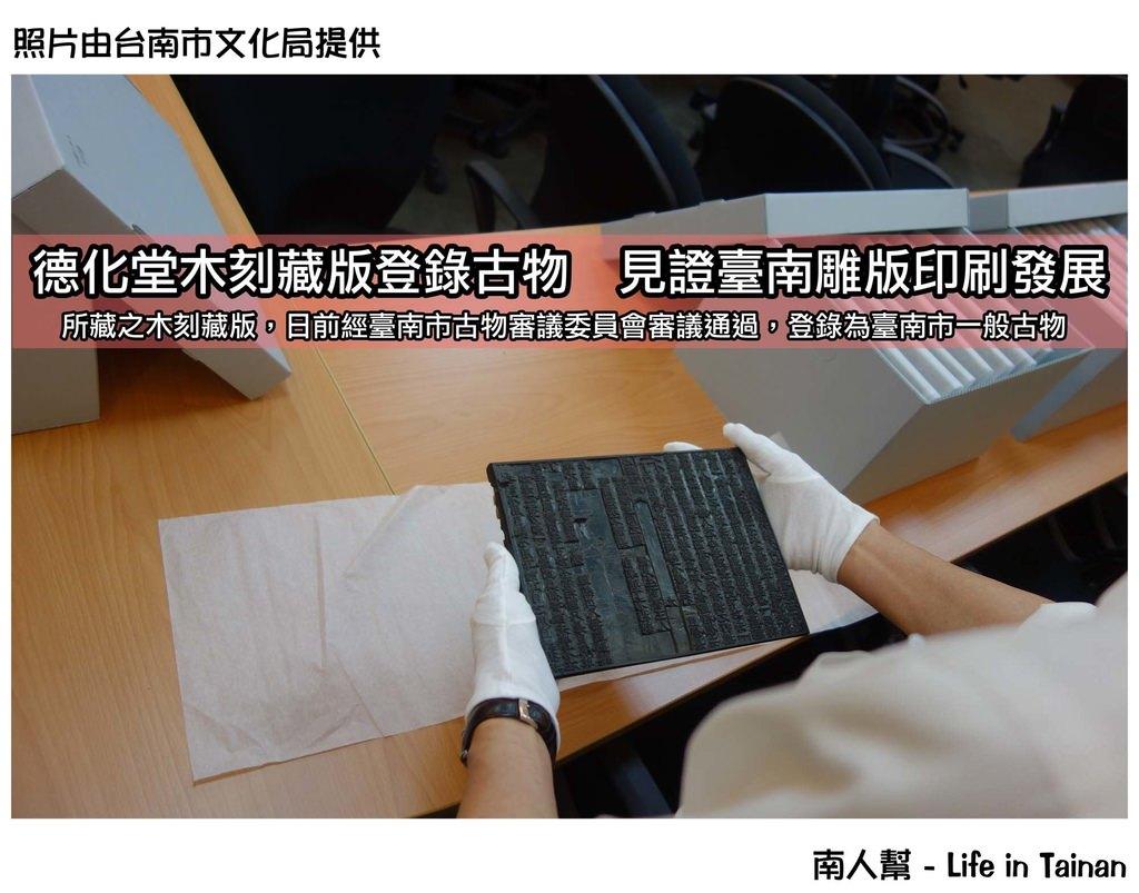 【台南中西區-新聞資訊】德化堂木刻藏版登錄古物 見證臺南雕版印刷發展