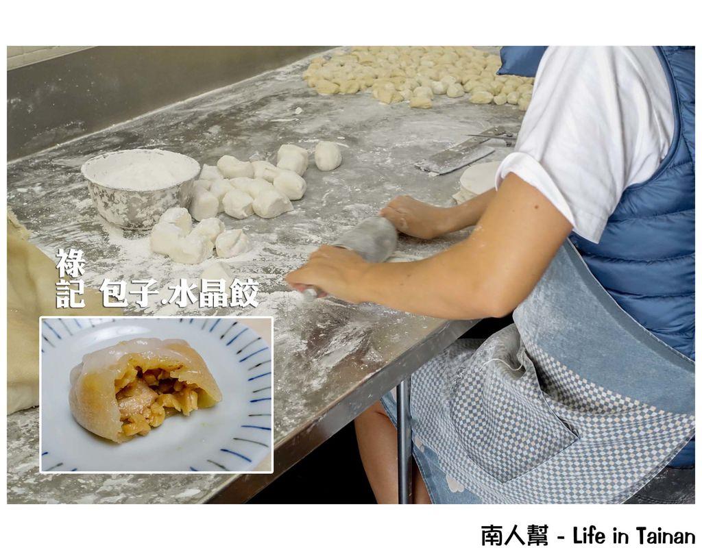 【台南中西區-美食】台南隱藏版美食|百年老店~~祿記包子(包仔祿)