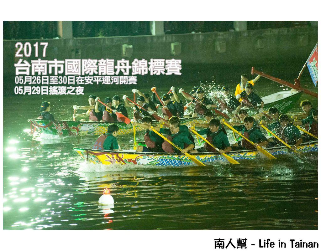 【台南活動】台南運河 夜間龍舟賽 ~ 2017台南市國際龍舟錦標賽