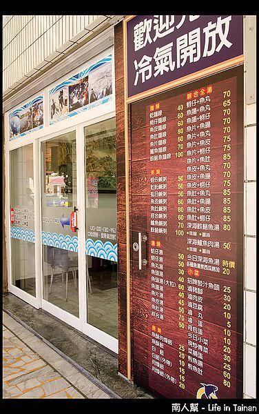 【台南市南區-餐飲】永發專業虱目魚(虱目魚料理.魚湯)