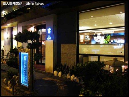 【台南市東區-美食】富山日本料理(定食.日本料理)