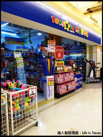 【台南市南區-消費】玩具反斗城(玩具.育樂)