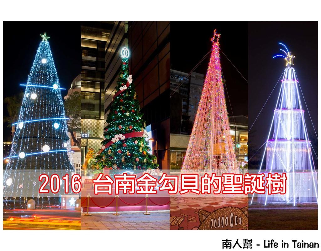 【台南過聖誕】台南金勾貝應景聖誕裝飾~~2016台南聖誕燈樹(持續更新)