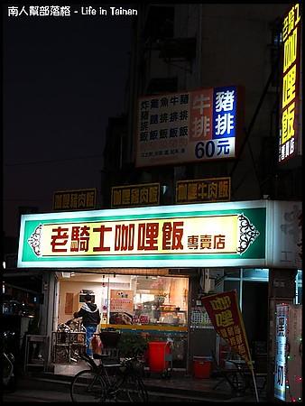 【台南市南區-餐飲】老騎士咖哩飯