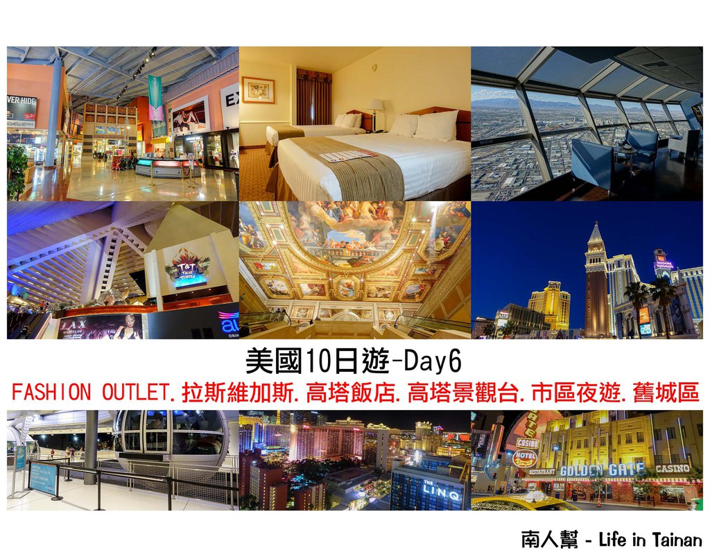 【美國十日遊】DAY6-.拉斯維加斯.高塔飯店.景觀台.High Roller.夜遊.舊城區