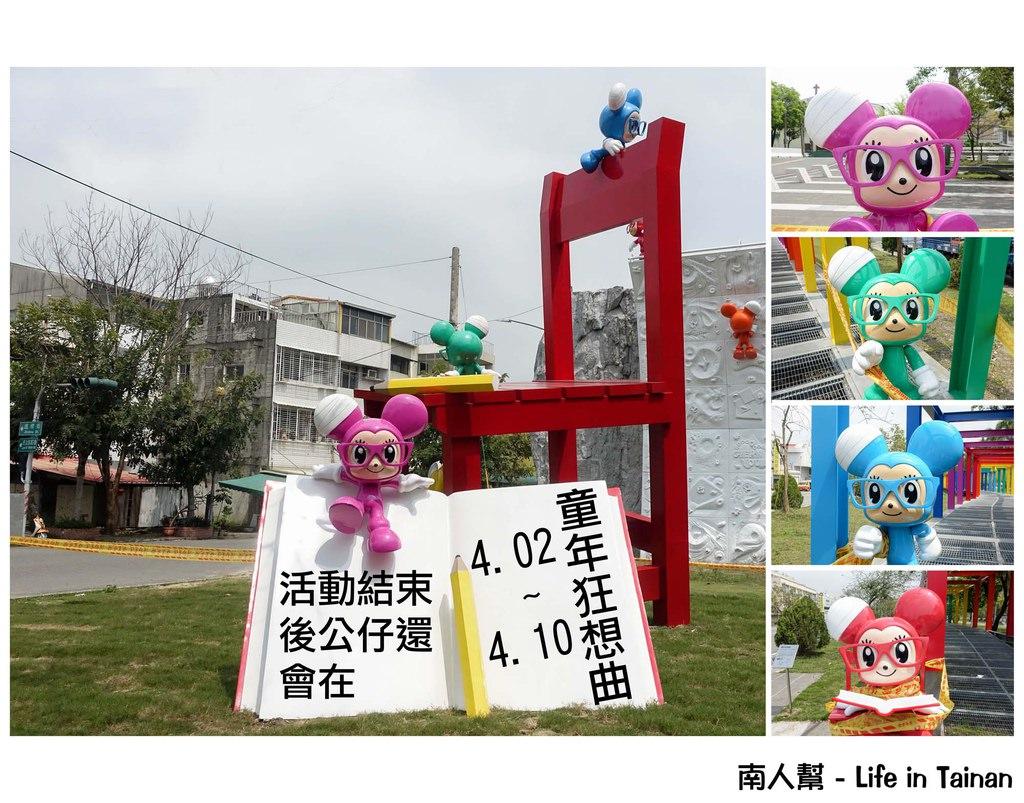 【台南市新營區-景點】美術園區前的超萌小鼠~~童年狂想曲(常設公共藝術品)