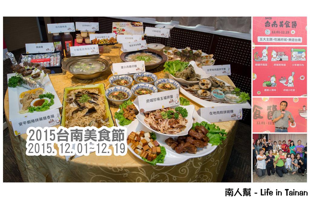 【台南市活動】12月來台南吃喝玩樂~2015台南美食節(內含記者會照片)