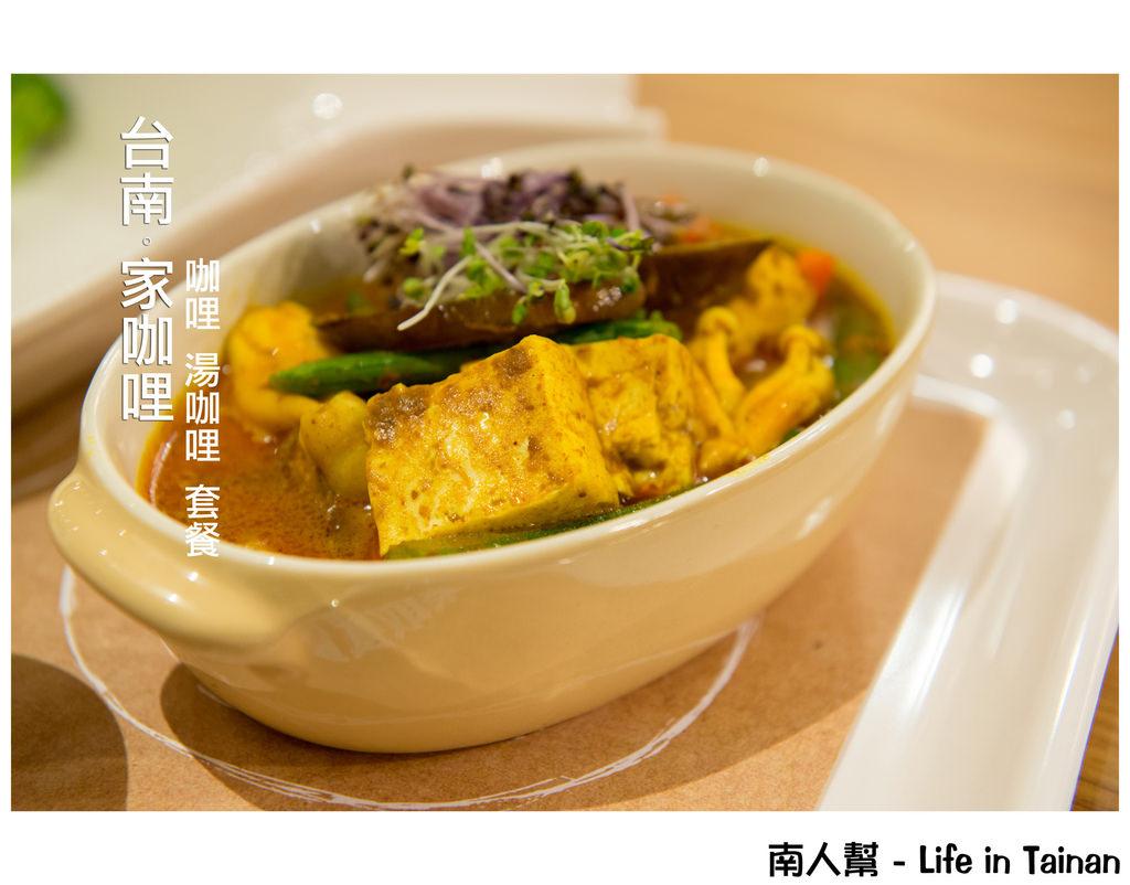 【台南市東區-美食】家咖哩(台南成大店)~~使用無毒新鮮香料食材做成的咖哩