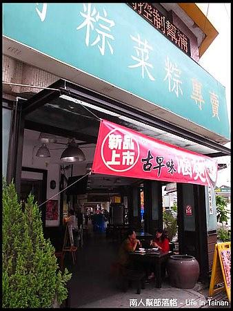 【台南中西區-美食】劉家菜粽肉粽專賣