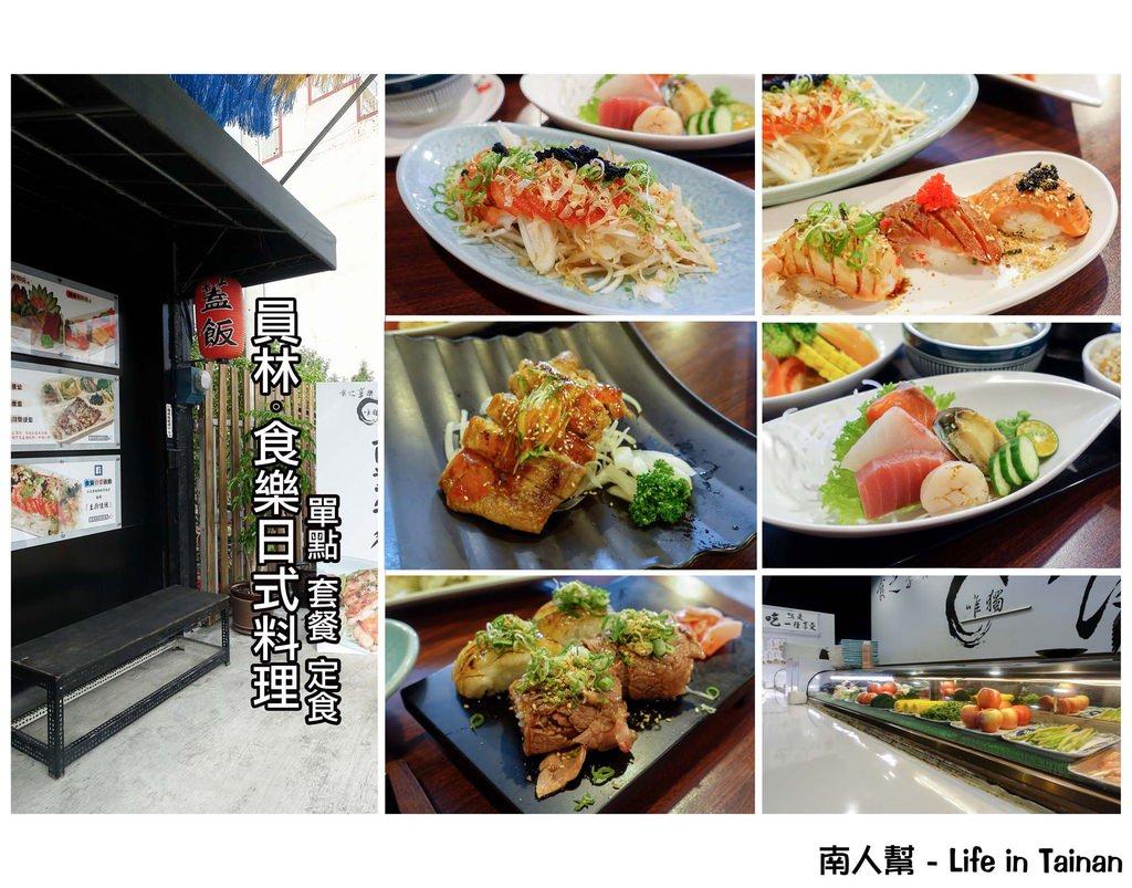 【彰化員林-美食】吃就是一種享受 平價日式料理~~食樂日式料理