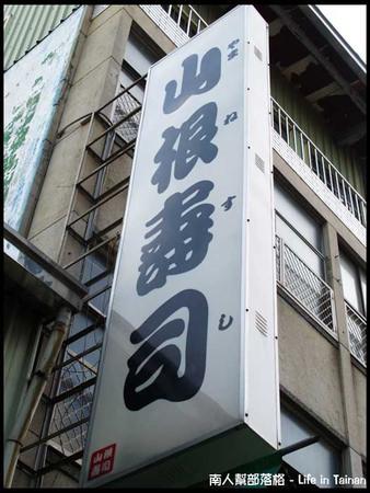 【台南中西區-美食】山根壽司