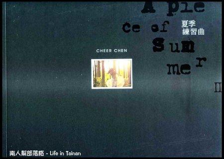 陳綺貞-夏季練習曲書籍.jpg