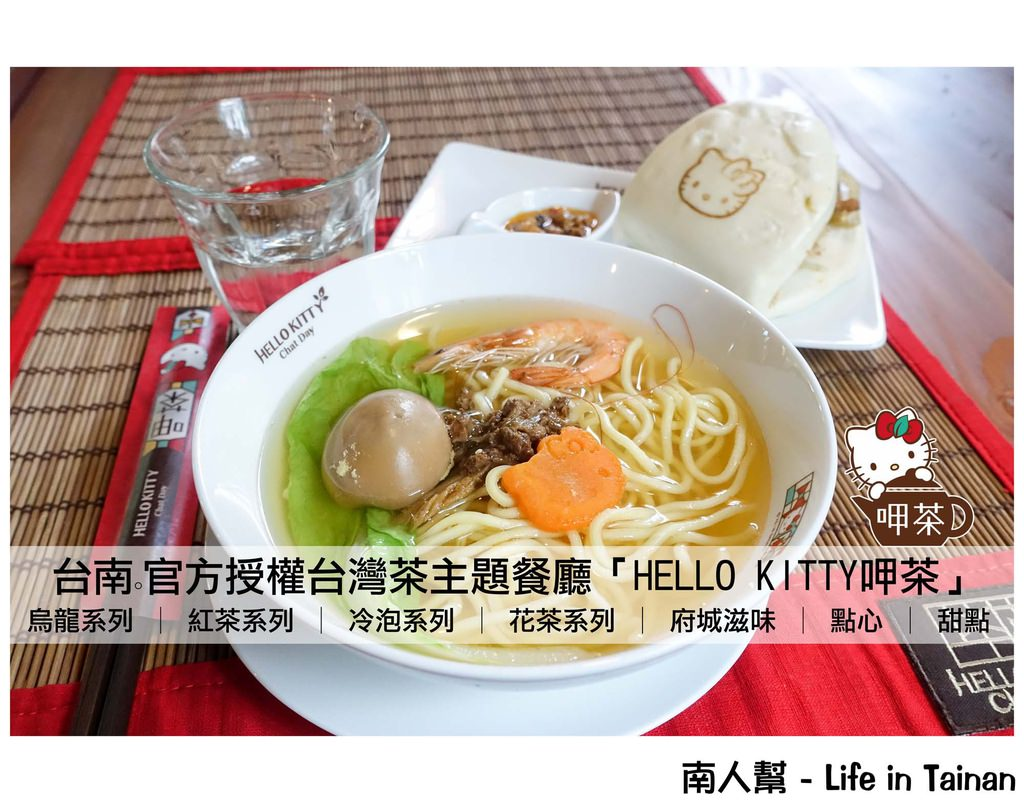 【台南中西區-美食】全台第一家KITTY台灣茶館就在台南~~HELLO KITTY 呷茶 Chat Day
