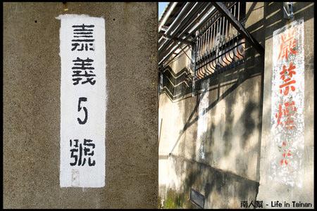 嘉義鐵道藝術村-09