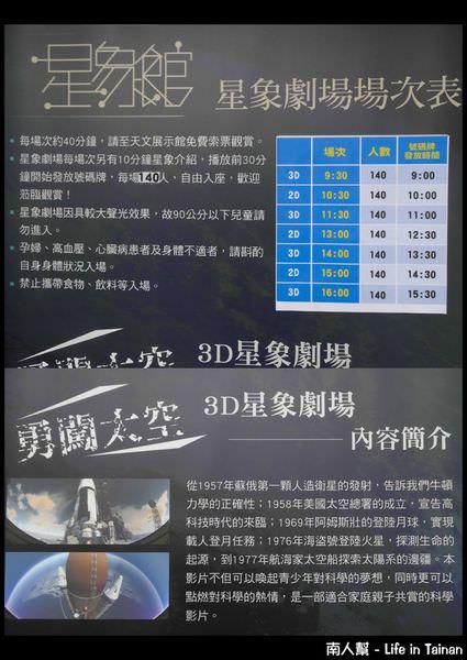 南瀛天文教育園區-數位球幕3D的星象劇場03