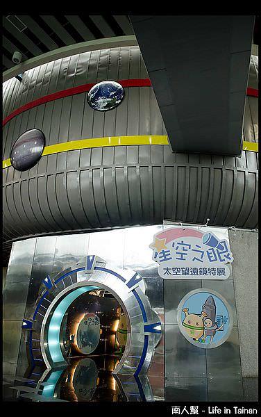 南瀛天文教育園區-星象館1樓01