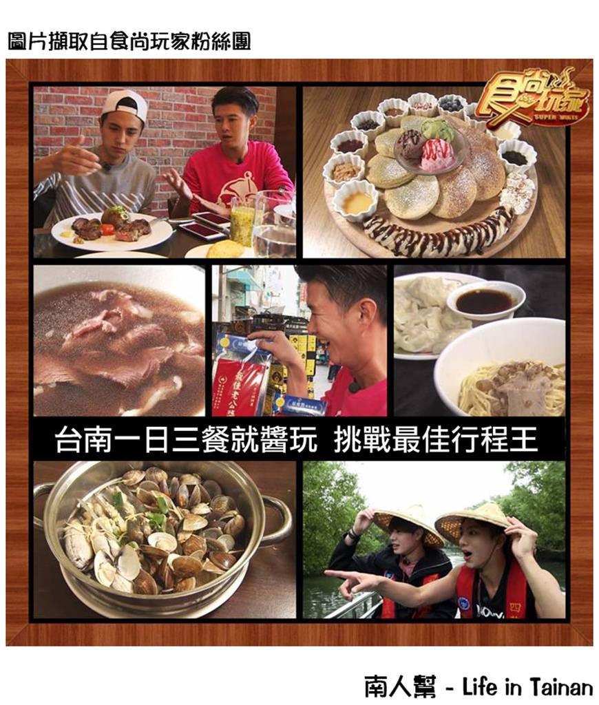 台南一日三餐就醬玩 挑戰最佳行程王