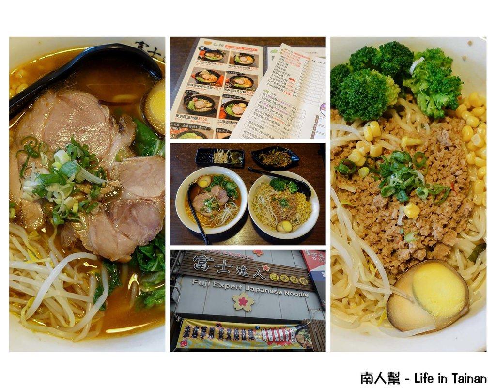 【台南市中西區-美食】延續日本店口感和原料的拉麵店~富士達人日式拉麵(公園店)
