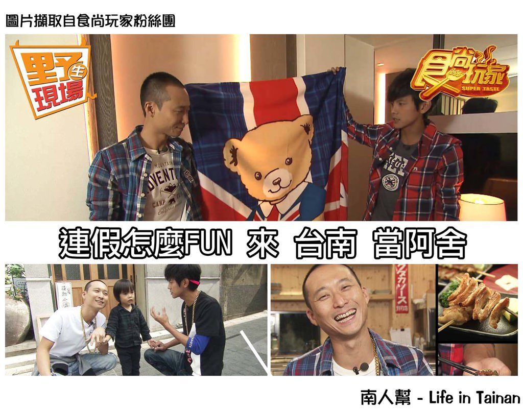 【食尚玩家-台南】連假怎麼FUN 來台南當阿舍
