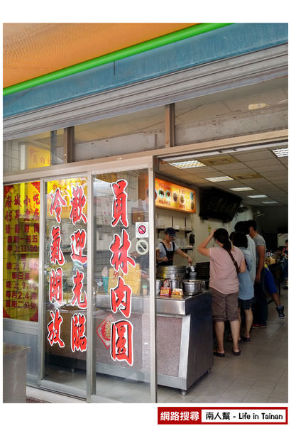 【台南中西區-美食】台南國華街員林肉圓(肉圓.麵線糊…等)